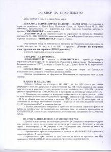 Договор за строителство