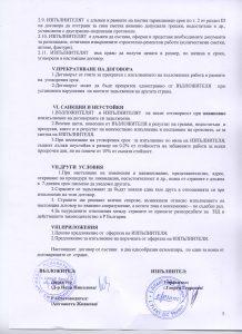 Договор за строителство-3