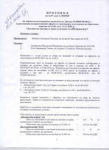 Протокол по чл.97,ал,4