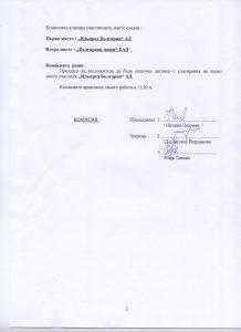 Протокол по чл.97,ал,4.jpeg-2