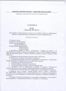 ZapV-1