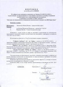 PROTOKOL-2
