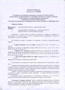 protokol_po_chl-54_al-7_ot_ppzop